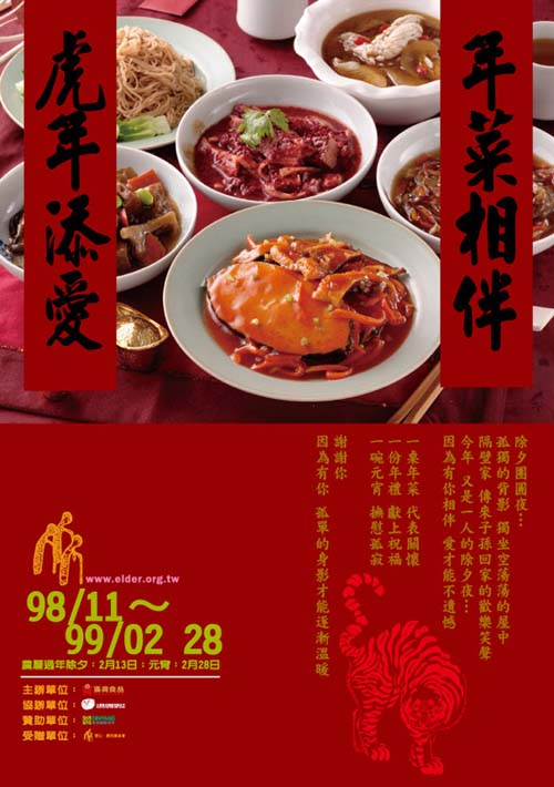 「虎年添愛 年菜相伴」海報