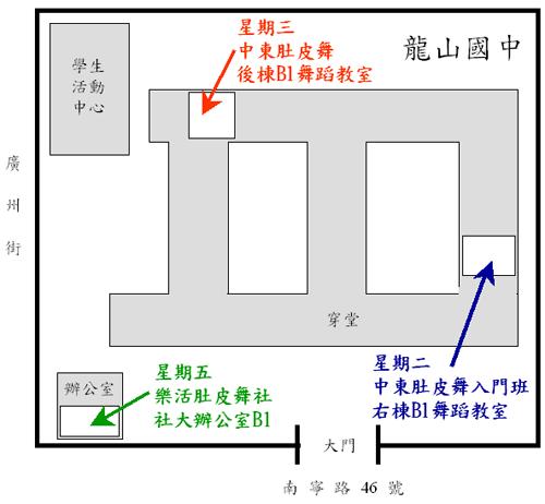 萬華社大 99-1 期 Lucy 肚皮舞班上課教室位置圖